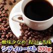 コーヒー豆 お試し 送料無料 初めて 珈琲 コーヒー 1000円ポッキリ シティロースト飲み比べセット 100g×2袋 計200g20杯分入り メール便