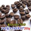コーヒー豆 お試し 送料無料 初めて 珈琲 コーヒー 1000円ポッキリ ソフトマイルド飲み比べセット 100g×2袋 計200g20杯分入り メール便