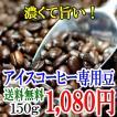 コーヒー豆 アイスコーヒー お試し 送料無料 初めて 珈琲 1000円ポッキリ アイスコーヒー専用豆セット 150g 15〜20杯分  水出しでも美味 フレンチロースト