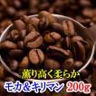 コーヒー豆 お試し 送料無料 コーヒー 1000円ポッキリ モカブレンド&キリマンジャロAA有名2大銘柄飲み比べ 100g×2袋 計200g20杯分入り メール便