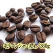 コーヒー豆 コーヒー 送料無料 お試し 珈琲  レギュラーコーヒー キリマンジャロAA・400gポッキリセット