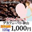 コーヒー豆 お試し 送料無料 ノンカフェイン 1000円ポッキリ デカフェ・バリ神山・カフェインレス 125g