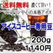 コーヒー豆 お試し 送料無料 珈琲 アイスコーヒー 200g 本格的 深煎り 水出しでも美味 フレンチロースト メール便