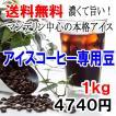 コーヒー豆 お試し 送料無料 初めて 珈琲 アイスコーヒー  1kg 本格的 深煎り 水出しでも美味 フレンチロースト メール便
