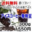 コーヒー豆 お試し 送料無料 珈琲 アイスコーヒー 300g 本格的 深煎り 水出しでも美味  フレンチロースト メール便