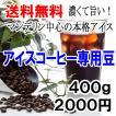 コーヒー豆 お試し 送料無料 初めて 珈琲 アイスコーヒー 400g 本格的 深煎り 水出しでも美味 フレンチロースト メール便