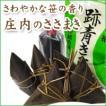 庄内の春の便り「ささまき」笹巻 30ケセット ※発送期間 3月20日〜5月31日まで