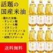 【送料無料】米サラダ油 1650g 6本セット みづほ 三和油脂