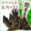 庄内の春の便り「ささまき」笹巻 10ケセット ※発送期間 3月20日〜5月31日まで