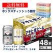 アサヒ スーパードライ 生ジョッキ缶 セット BOXティ...