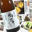 限定醸造品 吹上焼酎 原酒36度 本格芋焼酎 風憚(ふうたん)720ml