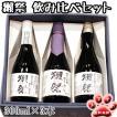 日本酒 獺祭 だっさい 純米大吟醸飲み比べ3本セット 3...
