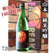 日本酒 山本 FAST BREAK ファストブレイク 純米吟醸 7...