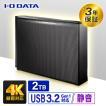 IODATA HDD 2TB テレビ録画対応 USBハードディスク JH020IO 最大約250時間録画