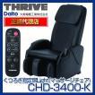 スライヴ(THRIVE) CHD-3400-K ブラック くつろぎ指定...