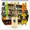 繁桝 大吟醸酒粕焼酎 25度 720ml (米焼酎/しげ...
