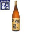 佐藤麦1800ml(麦焼酎)佐藤酒造