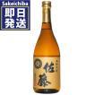 佐藤麦720ml(麦焼酎)佐藤酒造