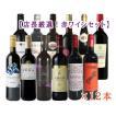 [ワイン]送料無料※ 第44弾 店長厳選スぺシャル赤ワイン12本セット 750ml×12本(赤ワイン12種 ワインセット)