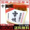 信州味噌 送料無料 雪娘 ゆきむすめ 赤味噌450g 十割糀 喜多屋醸造 信州みそ 米味噌