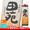 田苑 麦 パック 25度 1800ml(1.8L) 6本セット 麦焼酎