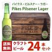 パイクス ピルスナー ラガー 5.5度 330ml 24本セット クラフトビール
