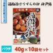 酒粕漬けうずらの卵 神戸編 40g 10袋セット ご当地つまみの旅 菊正宗 おつまみ