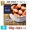 明治屋 おいしい缶詰 燻製 粗挽きソーセージ 60g 6個セット 缶詰