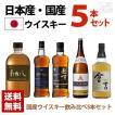 国産ウイスキー 飲み比べ 5本セット ジャパニーズウイスキー 送料無料