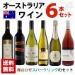 オーストラリア ワイン 飲み比べ 6本セット