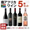 南アフリカ ピノタージュワインセット 5本セット 750ml 飲み比べ 赤ワイン