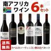 南アフリカ カベルネソーヴィニヨン ワインセット 6本セット 飲み比べ