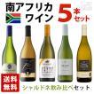 南アフリカ シャルドネ ワインセット 5本セット 飲み比べ デイリーワイン