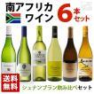 南アフリカ シュナンブラン ワインセット 6本セット 750ml 飲み比べ