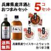 兵庫県産 美味しい地ウイスキーとウォッカとおつまみセット 美味セットB 送料無料
