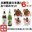 兵庫県産 美味しい日本酒とおつまみセット 美味セットC 送料無料