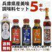 兵庫県産 調味料セット 詰め合わせ 食べ比べ ソース 醤油 ポン酢 ビン