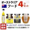 オーストラリア産 食品・調味料セット フード タスマニア  送料無料