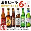 海外ビール飲み比べ6本セットC ヨーロッパ6ヵ国飲み比べセット 輸入ビール 送料無料