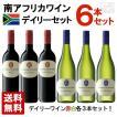 南アフリカ デイリーワインセット 6本セット 750ml 飲み比べ 赤ワイン 白ワイン