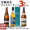 若鶴酒造ウイスキーセット 国産ブレンデッドウイスキー 飲み比べ 3本セット(ムーングロウ含む) ジャパニーズ