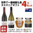 世界で一番綺麗な島 タスマニアワインとマスタード・はちみつギフトセット 送料無料