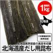 真昆布(切葉) 白口浜(業務用) (1kg) / だし昆布 だし用 北海道 大容量