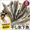 干し氷下魚こまい(200g)/ 乾物 酒の肴 かんかい