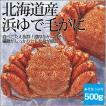 北海道産浜ゆで毛がに(約500g)/ 北海道 ボイル 毛がに ギフト カニ かに