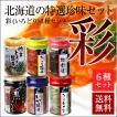 函館布目 北海道の特選珍味セット 彩(いろどり) / 瓶詰め 珍味6種類セット 送料無料