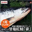北洋産甘塩紅鮭「姿」(ロシア産)(1尾/2kg前後)/ 焼き魚 おかず 紅鮭 サーモン ギフト