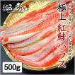 極上紅鮭ハラス(約500g)/ オホーツク産 紅鮭 サーモン 焼き魚 おかず 酒の肴 ハラス