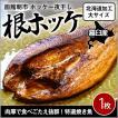 根ホッケ 羅臼産 大サイズ1枚 / 北海道 焼き魚 干物 大きい 根ボッケ