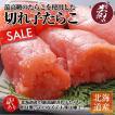 最高級たらこを使用した切れ子タラコ(250g)/ 北海道 噴火湾 訳あり 自宅用 お得用 たらこ